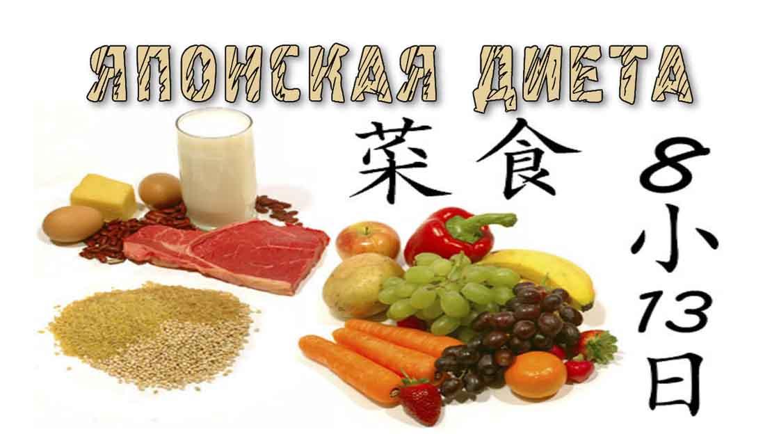 я худею на японской диете