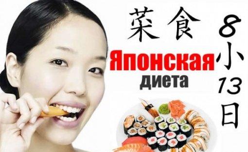 Детальная фотография к статье «Японская диета»